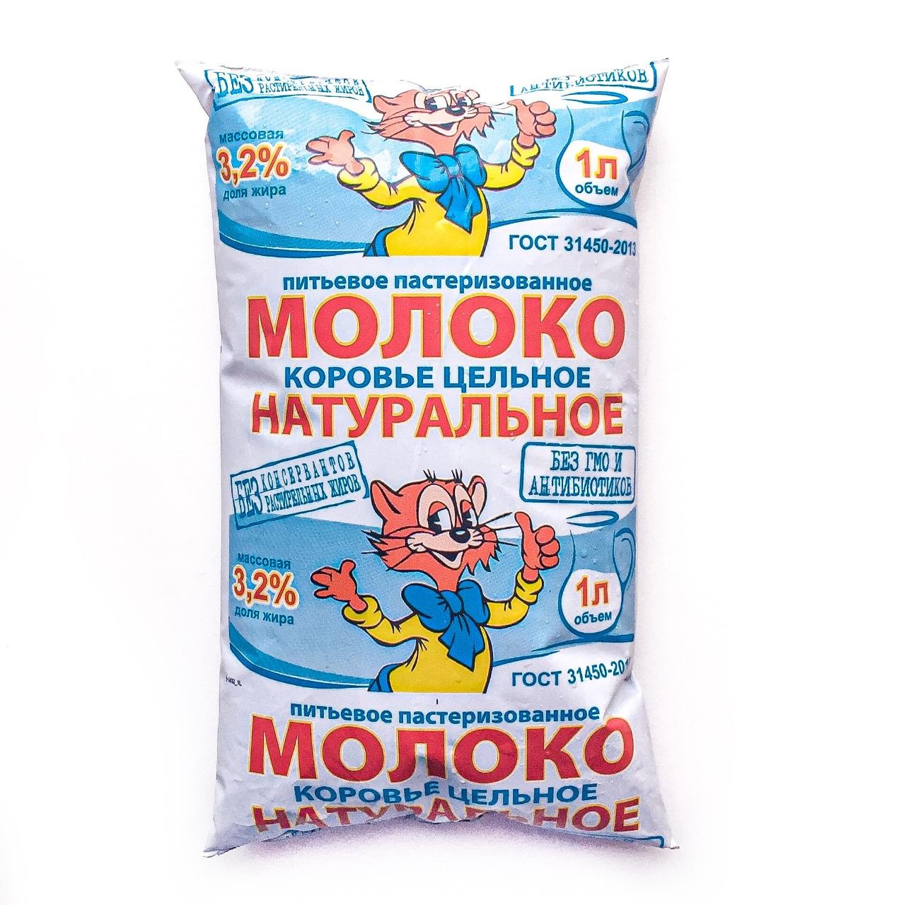 Молоко 3,2%